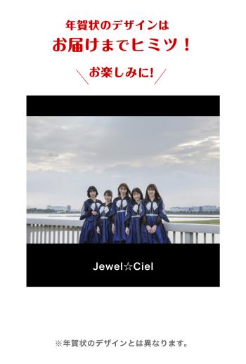 Jewel☆Ciel