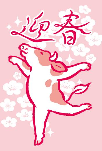 AF058_48_3 迎春の舞