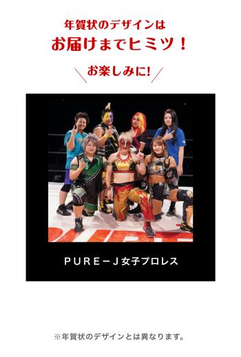PURE-J女子プロレス