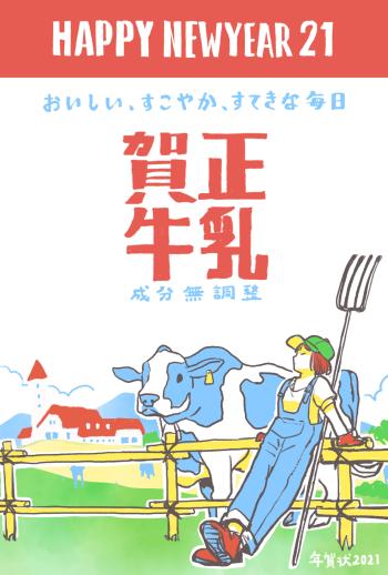 AF076_71_1 賀正牛乳