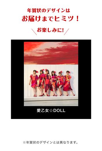 愛乙女☆DOLL