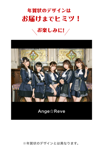 Ange☆Reve